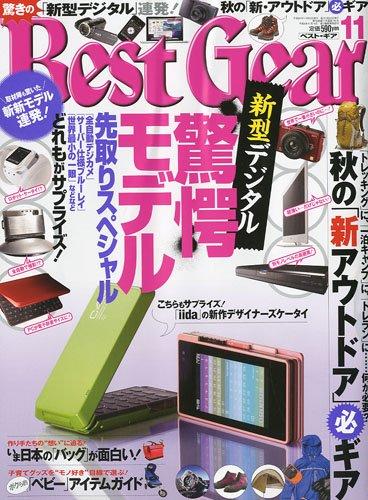 Best Gear (ベスト・ギア) 2009年 11月号 [雑誌]