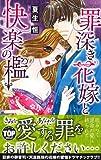 罪深き花嫁と快楽の檻 / 夏生 恒 のシリーズ情報を見る