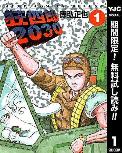 あの超大作「近未来SF冒険SEXYバイオレンスラブロマンスせんずりコメディち○こ漫画」がついにkindle化されたので、もう一度ねっとりおススメさせてほしい『狂四郎2030』