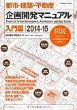 都市・建築・不動産 企画開発マニュアル 入門版 2014-15 (エクスナレッジムック)