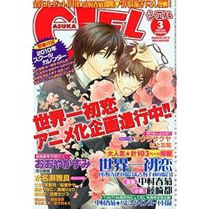 【クリックで詳細表示】ASUKA CIEL ( アスカ シエル ) 2010年 03月号 [雑誌] [雑誌]