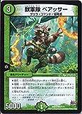 デュエルマスターズ DMR18-067-C 《獣軍隊 ベアッサー》