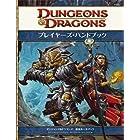 ダンジョンズ&ドラゴンズ プレイヤーズ・ハンドブック第4版 (ダンジョンズ&ドラゴンズ基本ルールブック)