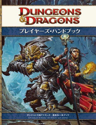 ダンジョンズドラゴンズ プレイヤーズ・ハンドブック第4版 (ダンジョンズドラゴンズ基本ルールブック)