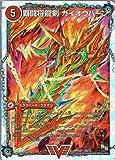 デュエルマスターズ DMD20-006-V 《覇闘の将龍剣 ガイオウバーン/勝利の覇闘 ガイラオウ》
