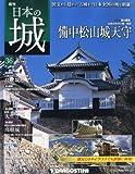 日本の城 36号 (備中松山城天守) [分冊百科]
