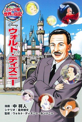 ウォルト・ディズニー (コミック版世界の伝記)
