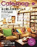 Cafe.mag (カフェマグ) 2014年 01月号 [雑誌]