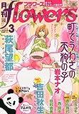 月刊 flowers (フラワーズ) 2012年 03月号 [雑誌]