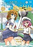 水瀬まりんの航海日誌 (2) (まんがタイムKRコミックス)
