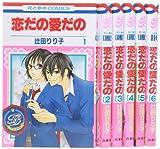 恋だの愛だの コミック 1-6巻セット (花とゆめCOMICS)