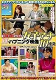 女子アナHなハプニング映像10連発 [DVD]