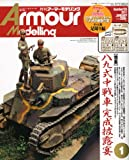 Armour Modelling (アーマーモデリング) 2011年 01月号 [雑誌]