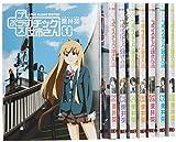 (+)チック姉さん コミック 1-8巻セット (ヤングガンガンコミックス)
