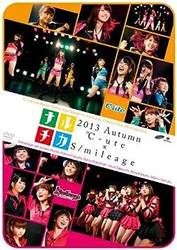 ナルチカ2013秋 ℃-ute×スマイレージ [DVD]