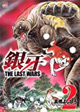 銀牙~THE LAST WARS~(2) (ニチブンコミックス)