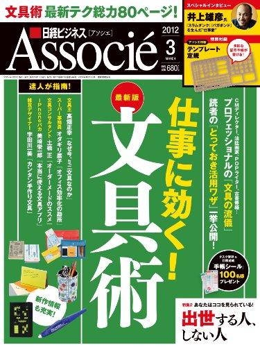 日経 ビジネス Associe (アソシエ) 2012年 03月号 [雑誌]
