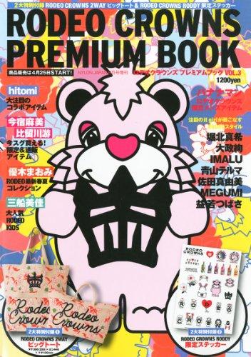 RODEO CROWNS PREMIUM BOOK (ロデオクラウンズ プレミアムブック) Vol.3 2012年 06月号 [雑誌]
