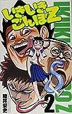 いきいきごんぼZ 2 (少年チャンピオン・コミックス)
