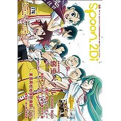 別冊spoon. vol.66 2Di 表紙巻頭特集「弱虫ペダルGR」/Wカバー「美男高校地球防衛部LOVE!」 62485-84 (ムック)