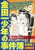 金田一少年の事件簿 短編集(3)殺人レストラン (プラチナコミックス)