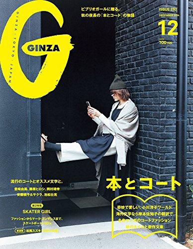 GINZA 2014年 12月号