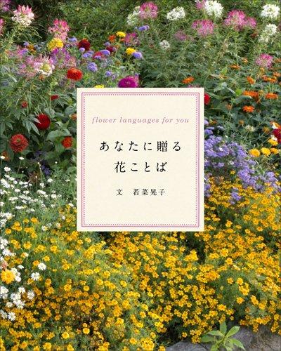 あなたに贈る花ことば