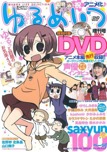 まんがライフセレクション ~ ゆるめいつ増刊号 2009年 05月号 [雑誌]