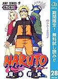 NARUTO―ナルト― モノクロ版【期間限定無料】 28 (ジャンプコミックスDIGITAL)