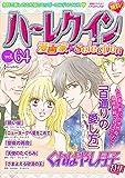 ハーレクイン 漫画家セレクション vol.64 (ハーレクインコミックス)
