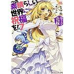 この素晴らしい世界に祝福を! (7) 億千万の花嫁 (角川スニーカー文庫)