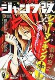 ジャンプ改 VOL.7 2012年 2/10号 [雑誌]