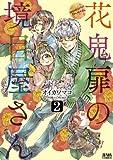 花鬼扉の境目屋さん 2 (ゼノンコミックス)