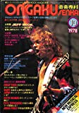 ONGAKU SENKA 音楽専科 1978年 10月号 / ジェフ・ベック ジャパン デヴィッド・シルヴィアン 近田春夫
