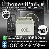 MAXWIN(マックスウィン) iOBD2 アダプター 日本語 車両診断ツール Bluetooth ELM327 OBD2 iPhone iPad Android