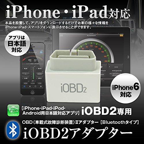 MAXWIN(マックスウィン) OBDマルチメーター iOBD2 OBD 日本語 車両診断ツール Bluetooth ワイヤレス ELM327 OBD2 iPhone6 iPad Android アイフォン アイパッド アンドロイドアダプターM-OBD-V02