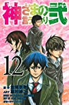 神さまの言うとおり弐(12) (講談社コミックス)