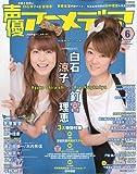 声優アニメディア 2009年 06月号 [雑誌]