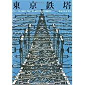東京鉄塔―ALL ALONG THE ELECTRICTOWER