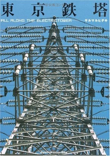 東京鉄塔—ALL ALONG THE ELECTRICTOWER
