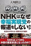 NHKはなぜ幸福実現党の報道をしないのか―受信料が取れない国営放送の偏向 (OR books)
