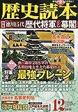 歴史読本 2014年 12月号 [雑誌]