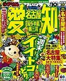 愛知名古屋・知多半島・奥三河 '10 (マップルマガジン 東海 5)
