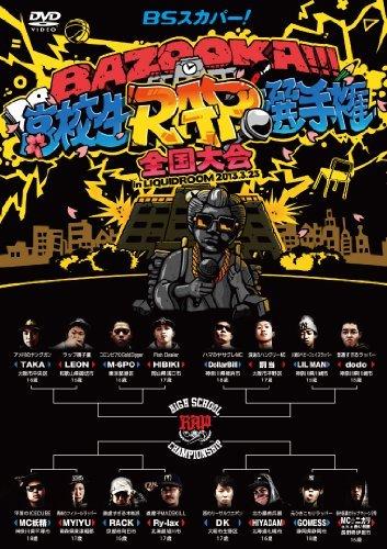 special-interest-bs-sukapa-bazooka-kokosei-rap-senshuken-zenkoku-taikai-japan-dvd-yrbn-90649