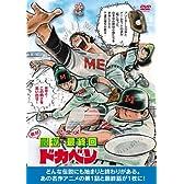 アニメ絶対最初と最終回 ドカベン [DVD]