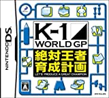 K-1 WORLD GP 絶対王者育成計画