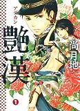 艶漢 (アデカン) (1) (ウィングス・コミックス)