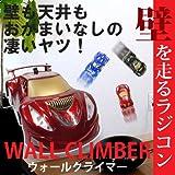 ◆送料無料◆【壁を走るラジコンカー ウォールクライマー 】 天井も壁もおかまいなしのスゴイヤツ!(メタルブルー)