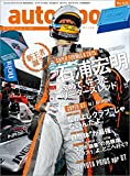 AUTOSPORT (オートスポーツ) 2015年 11/27号 [雑誌]