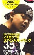 WOOFIN' (ウーフィン) 2007年 11月号 [雑誌]